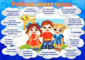 pomoshch_detyam-1